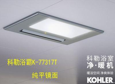 KOHLER科勒集成吊顶镜面浴霸K-77317T安装效果图