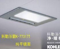 科勒浴霸怎么样?镜面风暖集成吊顶浴霸K-77317T质量性能评测