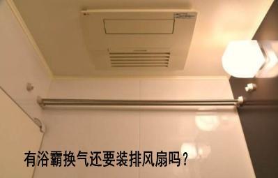 浴霸排风功率大吗?够用吗?