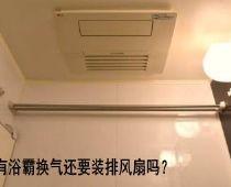 浴室装了浴霸还需要安装排风扇吗?