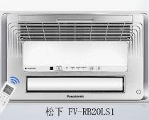 松下风暖除菌浴霸FV-RB20LS1怎么样?性能评测