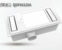 奥普新风浴霸QDPX3226A和QDPX6526A区别,哪个好?
