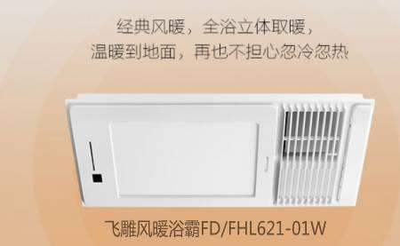 飞雕风暖暖浴霸FD/FHL621-01W怎么样?