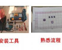 集成吊顶安装方法详细攻略二:安装工具和配件的使用方法