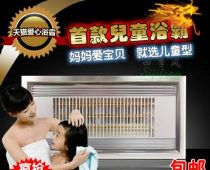 婴儿、儿童使用什么样的浴霸好