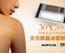 什么是碳晶浴霸,奥普碳晶浴霸与碳纤维浴霸哪个好?